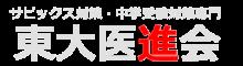 プロ家庭教師がサピックス生を徹底フォロー|東大医進会